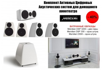 Meridian DSP 3200, DSP3300, DSW white